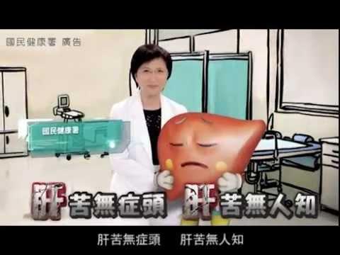 肝病有藥醫 - 肝寶寶篇
