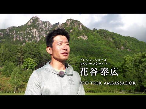 AMBASSADOR 花谷泰広
