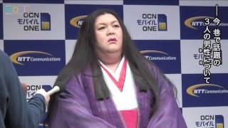 マツコ・デラックス/「OCN モバイル ONE」新CM発表会