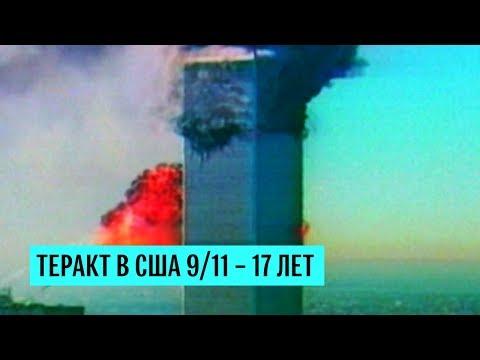 Теракт в США 11 сентября 2001 года онлайн видео