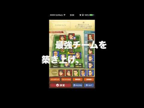 Video of Webサッカー【チーム運営シミュレーション】