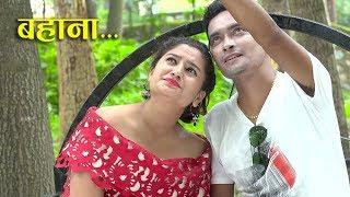 Bahana - Roshan Bhattarai & Sabita Lama