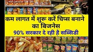 खुद की कंपनी खोलें | how to start a banana chips company in hindi