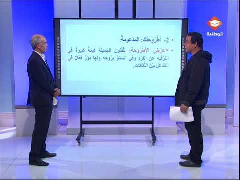 حصة مراجعة في مادة العربية لتلاميذ السنة التاسعة أساسي | الحصة السادسة