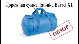 Сверхпрочный дорожный баул в спортивном стиле. Tatonka Barrel L