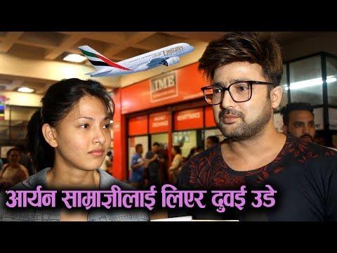 (Aaryan Sigdel, Samragyee लिएर उडे दुवई, यी दुइको Love Story को कायरा दुवईमा चल्ने || Mazzako TV - Duration: 11 minutes.)