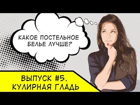 """Сатиновое постельное белье """"Дуновение"""" видео"""
