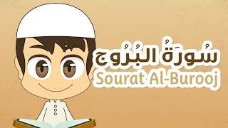 Surah Al Burooj - 85 - Quran for Kids - Learn Quran for Children