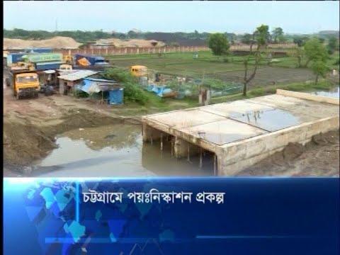 চট্টগ্রামে পয়ঃনিস্কাশন প্রকল্প