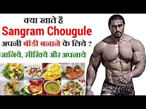 Video Indian Bodybuilding Superstar - Sangram Chougule's Diet and Supplement Plan | Celebrity Diet Plan download in MP3, 3GP, MP4, WEBM, AVI, FLV January 2017