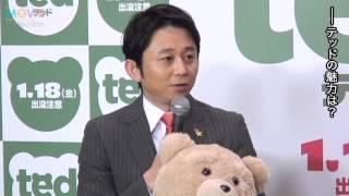 有吉弘行/『テッド』アフレコ会見