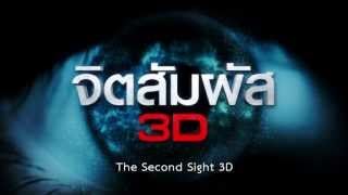 Nonton The Second Sight 3d  Official International Trailer Hd  Film Subtitle Indonesia Streaming Movie Download