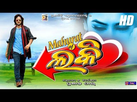 Video Mahurat of Upcoming Odia Movie Lucky download in MP3, 3GP, MP4, WEBM, AVI, FLV January 2017