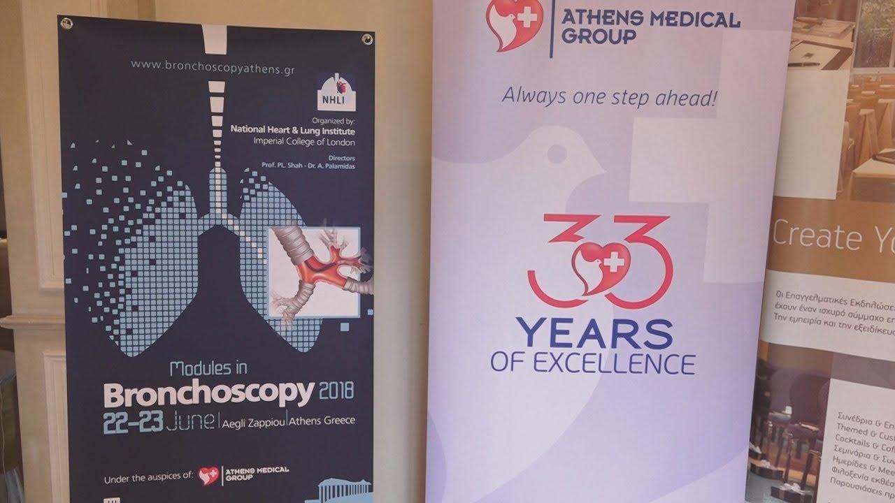 Επιστημονικό συνέδριο «Modules in Bronchoscopy 2018»