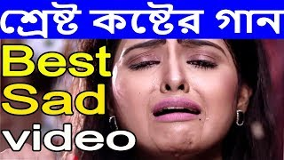 Download Video Supper Love Story Sad Song।Best Hard touching Video song।Fair Bangla MP3 3GP MP4