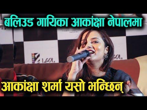 (Aakanksha Sharma in Nepal || बलिउडकी चर्चित गायिका आकांक्षाले काठमाण्डौं आएर के भनिन् || Mazzako TV - Duration: 17 minutes.)