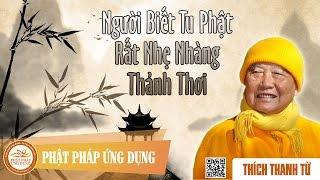 Người Biết Tu Phật Rất Nhẹ Nhàng Thảnh Thơi - Thầy Thích Thanh Từ