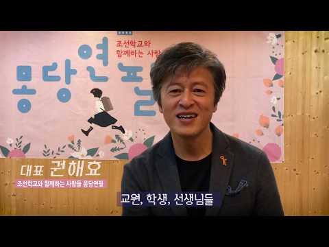 권해효 대표의 영상편지