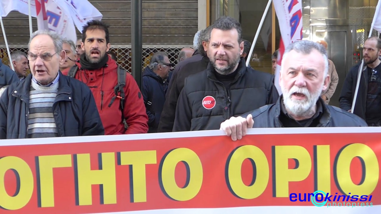 Διαμαρτυρία της Ομοσπονδίας Βιοτεχνικών Σωματείων έξω από το υπ. Οικονομικών