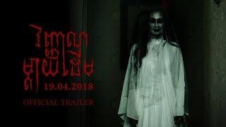 Nonton                                               Satan S Slave   Trailer Film Subtitle Indonesia Streaming Movie Download