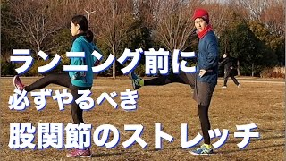【ランニング前におすすめ!】股関節のダイナミック・ストレッチ5種