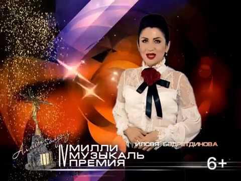 """Национальная музыкальная премия """"Болгар радиосы"""" - это ваш выбор!  Илсия Бадретдинова"""