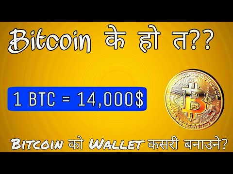 (What is Bitcoin || How to Create a Bitcoin Wallet? - Duration: 4 minutes, 25 seconds.)