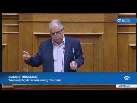 Ι.Μπαλάφας (Υφυπ.Μεταναστευτικής Πολιτ.)(Προϋπολογισμός 2018)( 13/12/2017)