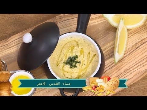 حساء العدس الأحمر   عجائن الفيزلي / جبنة و معكرونة / سعيد حميس / Samira TV
