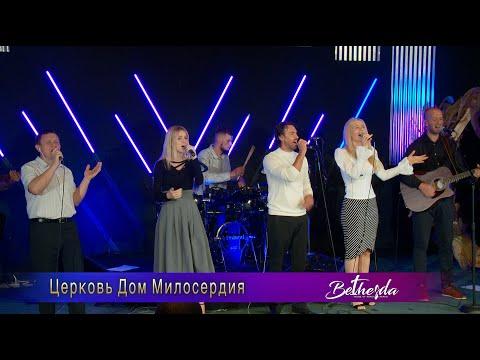 Bethesda Worship. Церковь Дом Милосердия. Флорида