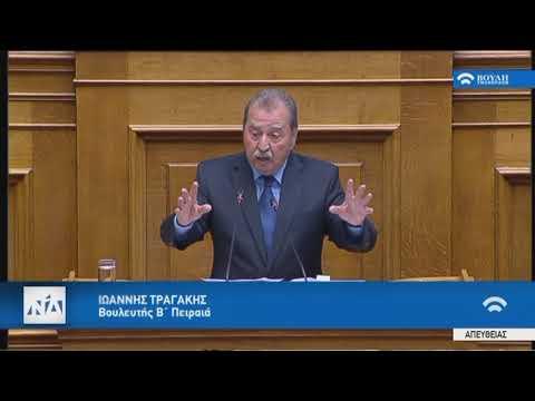 Ι.Τραγάκης (Μέλος επιτροπής Αναθεώρησης Συντάγματος)(Αναθεώρηση Διατάξεων Συντάγματος)(14/03/2019)