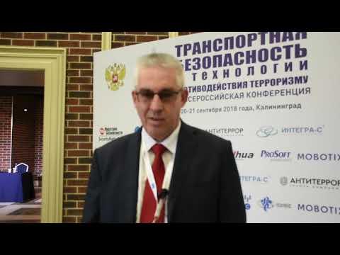 Выступление Анатолия Демьянова на Саммите по ТБ в Калининграде