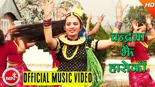 Chandrama Jhai Haseki - Punya Prasad Gautam & Saraswoti Parajuli