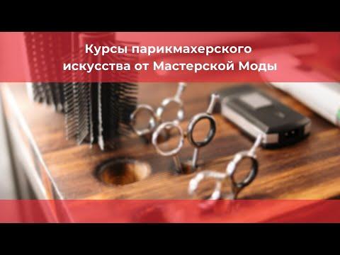 Курсы парикмахерского искусства от Мастерской Моды