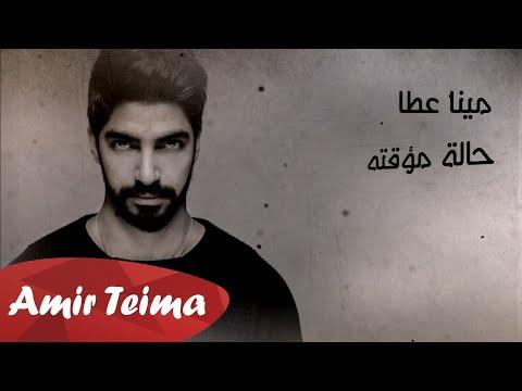 """مينا عطا يطرح أغنيته الأولى """"حالة مؤقتة"""""""