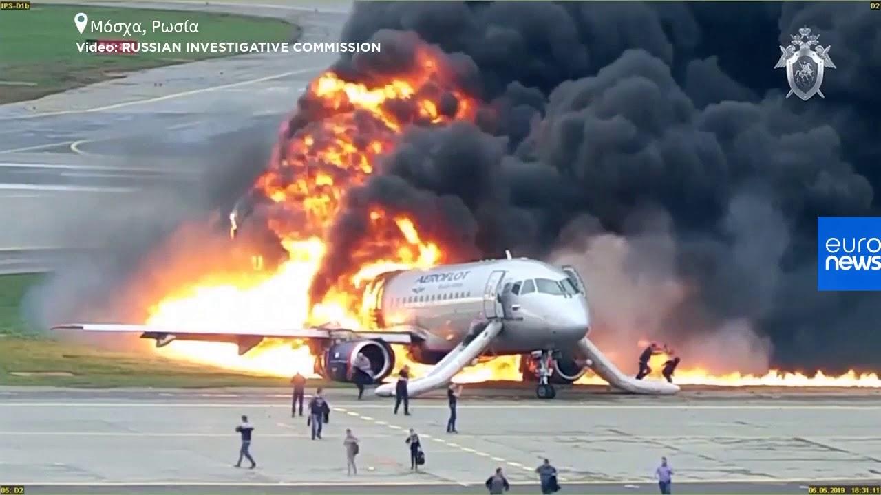 Νέο σοκαριστικό βίντεο από την αεροπορική τραγωδία του 2019 στην Μόσχα
