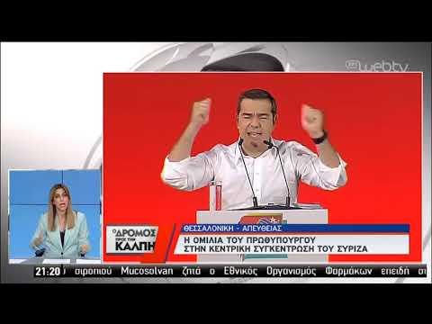 Ο Δρόμος προς την Κάλπη – ΣΥΡΙΖΑ Κεντρ. προεκλογική συγκέντρωση στη Θεσσαλονίκη | 22/05/2019 | ΕΡΤ