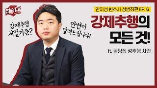 강제추행의 모든 것! [성범죄 시리즈 EP. 6]|성범죄 Q&A #법승TV