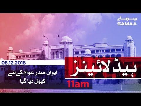 Samaa Headlines - 11AM - 08 December 2018