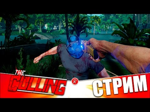 The Culling | ГОЛОДНЫЕ ИГРЫ 2 | СТРИМ