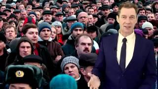 Митинг Май Народ ВСТАВАЙ