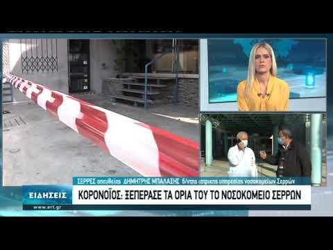Ξεπέρασε τα όριά του το νοσοκομείο Σερρών | 09/11/2020 | ΕΡΤ