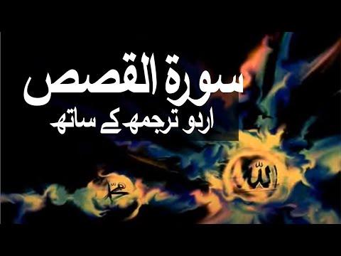 Surah Al-Qasas with Urdu Translation 028 (The Narrative)