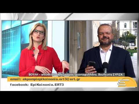 Τριανταφυλλίδης κατά ΝΔ για σχέσεις κομμάτων και βουλευτών | 04/02/2019 | ΕΡΤ