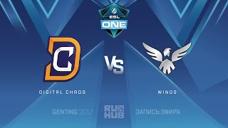 Digital Chaos vs Wings - ESL One Genting, Группа B [Lex, 4ce]