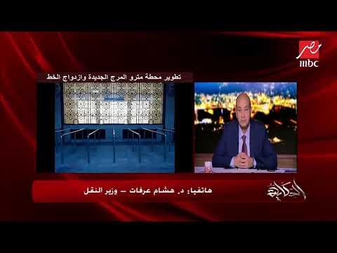 قناة mbc مصر - برنامج الحكاية مداخلة هاتفية د. هشام عرفات وزير النقل حول خطة تطوير محطة مترو المرج الجديدة