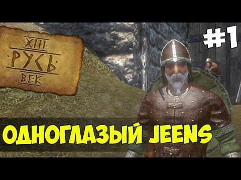 Mount & Blade: Русь XIII Век - ОДНОГЛАЗЫЙ JEENS! #1 (видео)