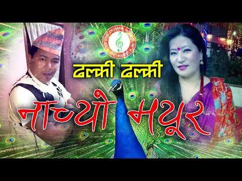 (New Nepali lok dohori Dhalki dhalki nachyo mayura by Nita Pun Magar & Bilan thapa - Duration: 10 minutes.)