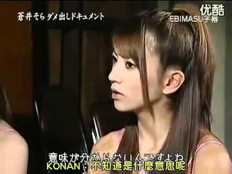 AV女優蒼井空剛拍完片之後,卻突然說了這麼一段話!她說了什麼?