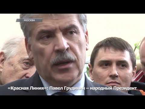 Павел Грудинин - народный Президент